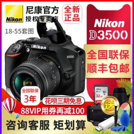 尼康D3200单反相机D3400入门级学生款高清数码照相机防抖镜头