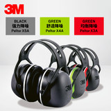 3M X5A soundproof earcup working sleep sleep with professional noise-proof noise-proof headphones mute silencer