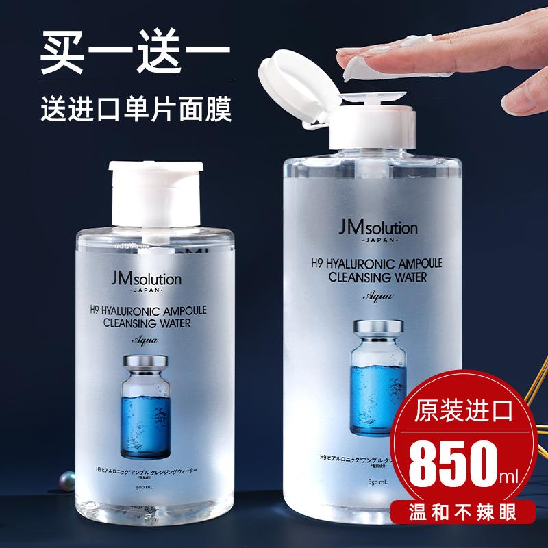 JMsolution玻尿酸温泉卸妆水500ml