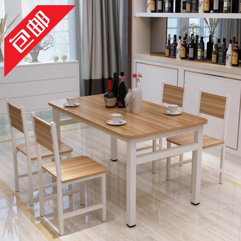 一桌四椅桌子简约现代