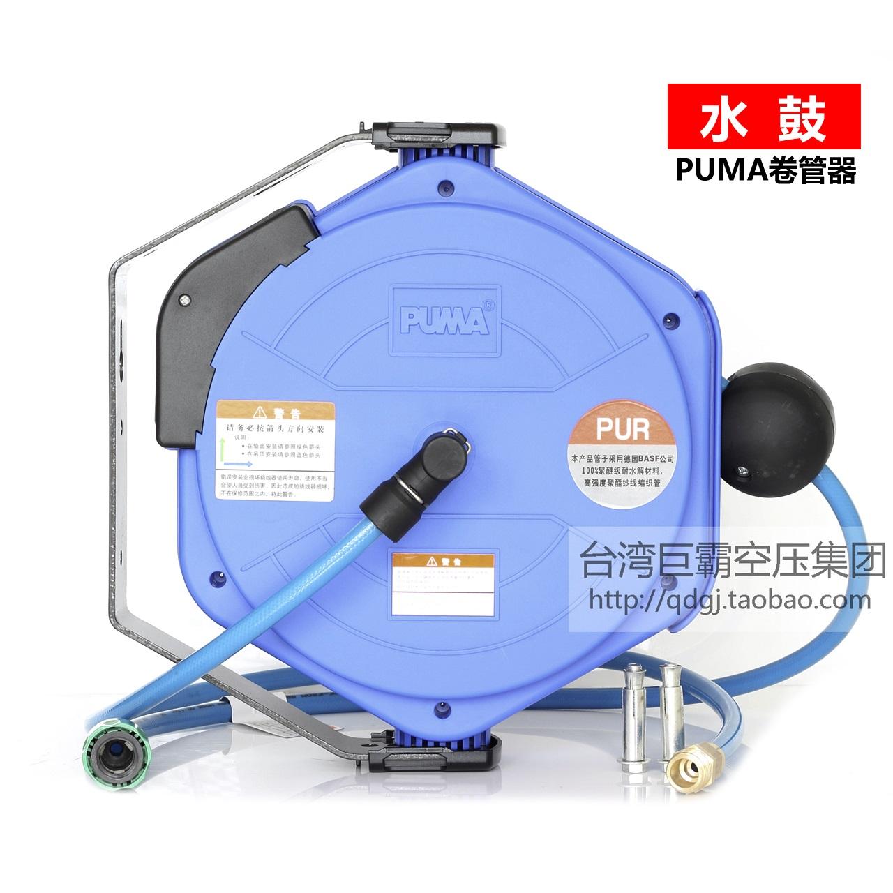台湾巨霸PUMA卷管器伸缩气鼓电鼓水鼓自动pu夹纱气管电线气动10米