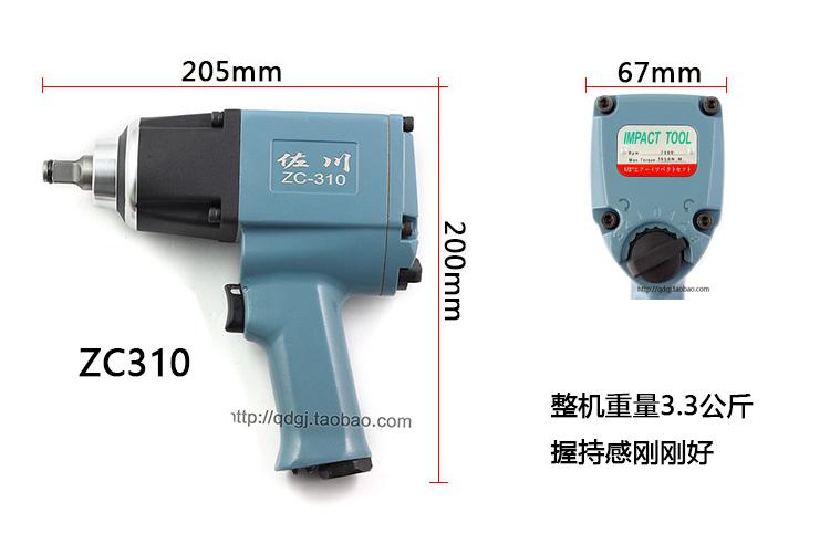佐川1/2大扭力小风炮气动扳手工具120拆卸195KG ZC-310日本工具