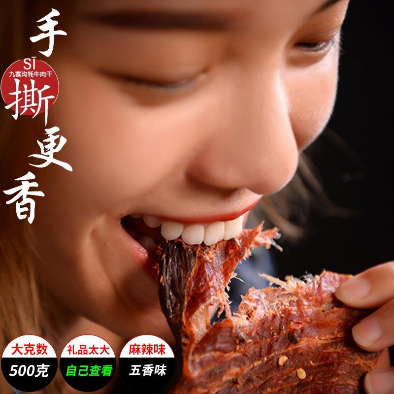 袋装麻辣手撕内蒙古耗 500g 风干牦牛肉干四川阿坝州特产西藏超正宗