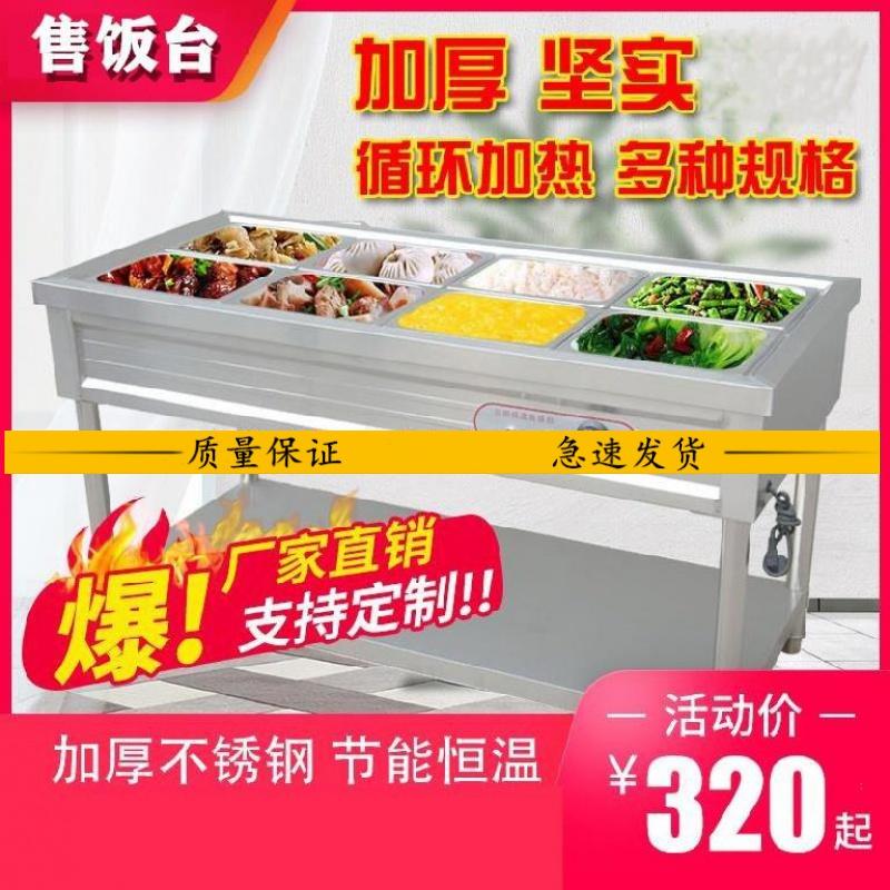 柜长方形售饭台电加热