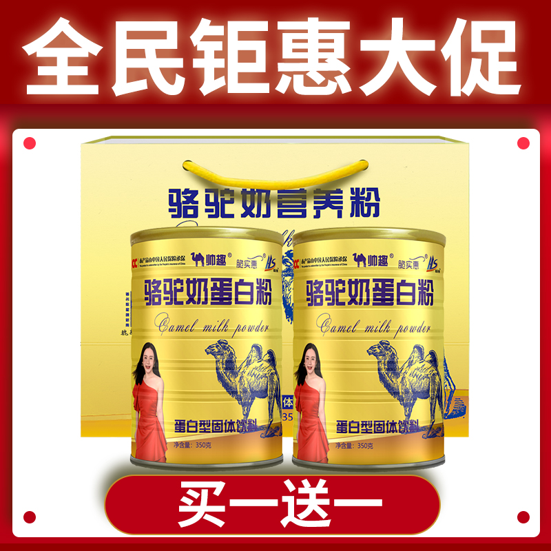 帅趣骆驼奶营养粉成人中老年骆驼奶粉蛋白粉350g
