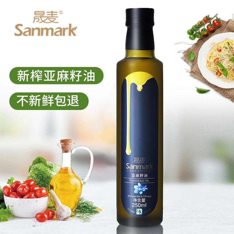 晟麦亚麻籽油250ml冷榨压榨小瓶α亚麻酸亚麻子油食用油胡麻仁油