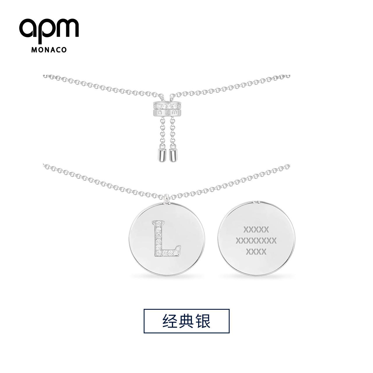 锁骨吊坠情侣私人订制礼物 银色刻字定制字母项链男女 Monaco APM