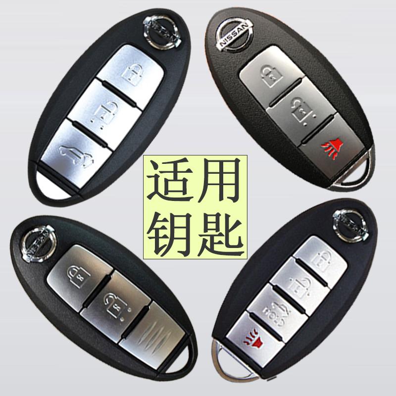 适用于2017新款逍客钥匙包套日产天籁楼兰新轩逸18款汽车真皮专用