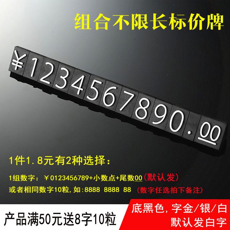 小首饰商品数字价格牌标价签牌珠宝标价牌塑料三角组合立式展示架