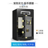 Fang Yuan coin-operated safe household cash register with opening 60cm45 commercial small money box office investment small vault hotel front desk fingerprint password bedside anti-theft safe