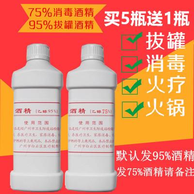 特价95%酒精消毒液乙醇火疗酒精拔罐美容酒精1000ML95度