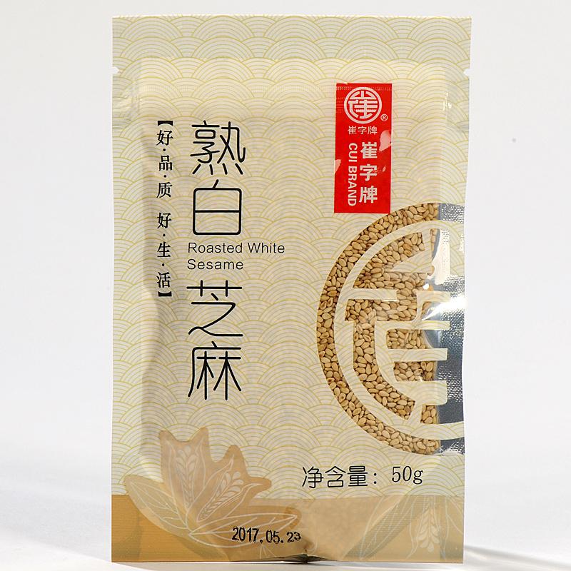中华老字号崔字牌熟白芝麻50g*2袋 炒芝麻粒原味免洗即食烘焙杂粮