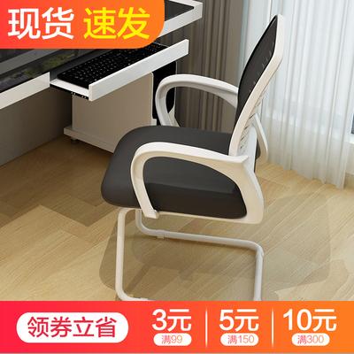 聚品阁 电脑椅 家用转椅网椅弓形办公椅子职员椅现代简约学生座椅