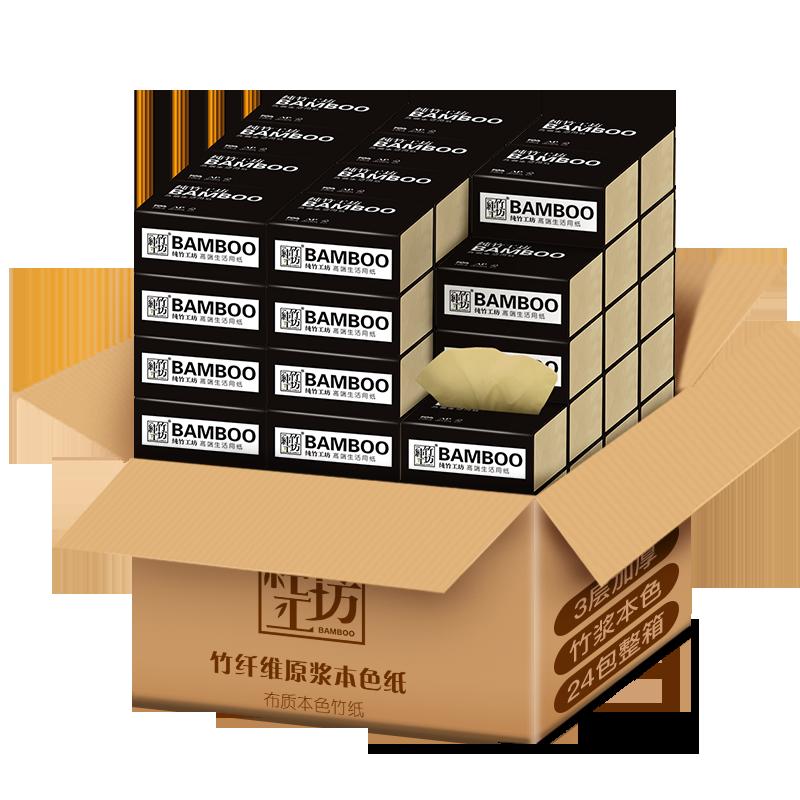 原浆抽纸整箱装纯竹工坊家用原色抽纸餐巾纸竹浆本色卫生纸巾32包