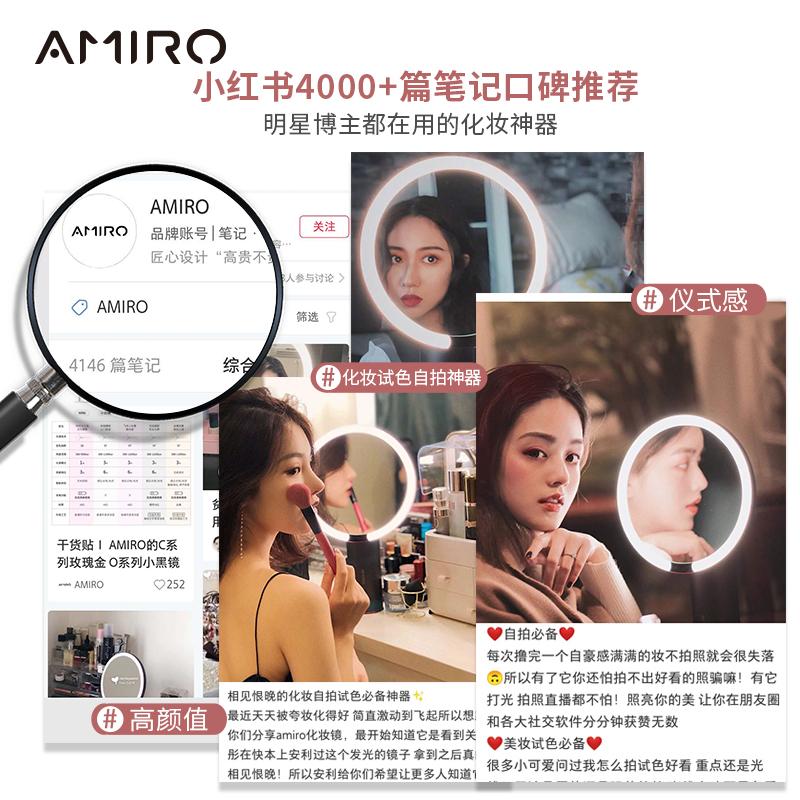 AMIRO化妆镜O系列日光镜插线版小白镜LED化妆镜带灯台式美妆镜子