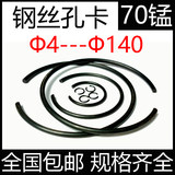 Hole card steel wire retaining ring GB895.1 hole flat wire retaining ring bearing stop ring steel wire inner card without ear 70MN