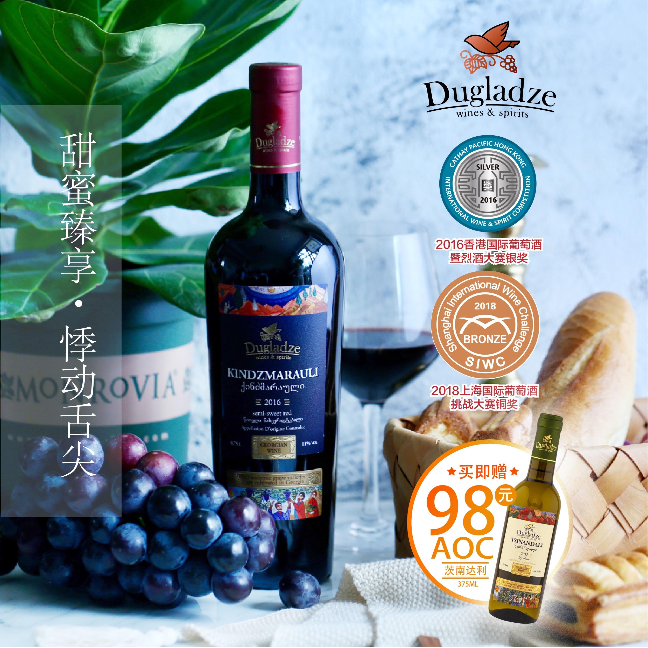 格鲁吉亚原瓶进口获奖红酒金泽马拉乌里半甜红葡萄酒六支装