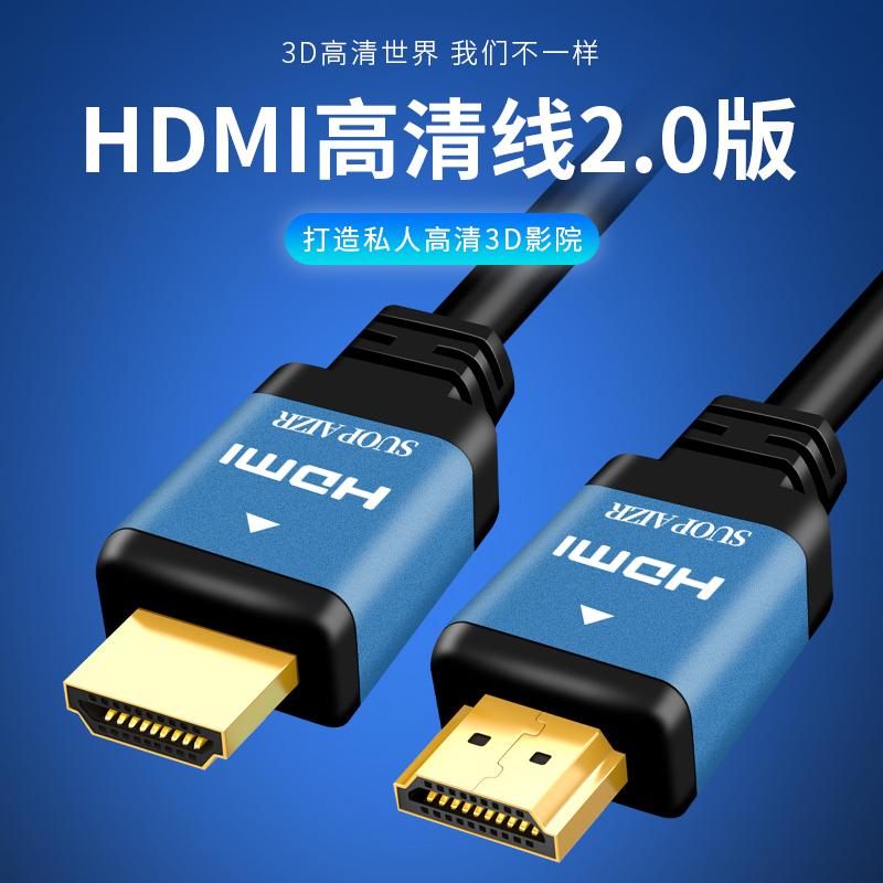 HDMI高清線2.0版筆記本電腦顯示器電視ps4投影儀機頂盒視頻線數據線連接線2/3/5/10/15/25/30/35/40米4K3D