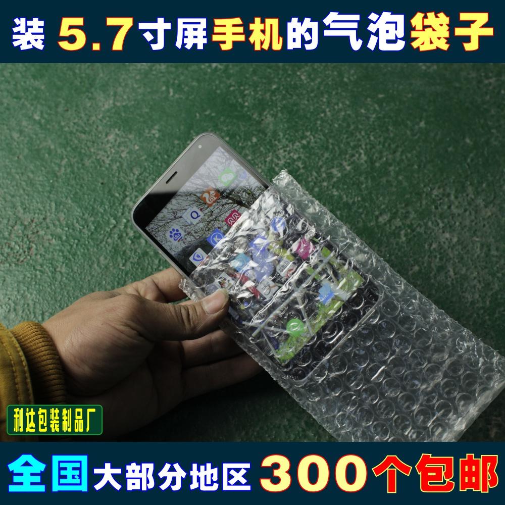 快递5.5寸屏幕5.7寸6p手机防震气泡膜袋子包邮 加厚双面泡沫袋子