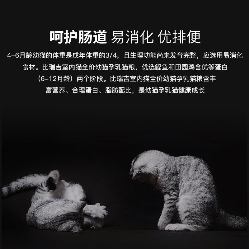 比瑞吉猫粮室内幼猫孕乳<a href=