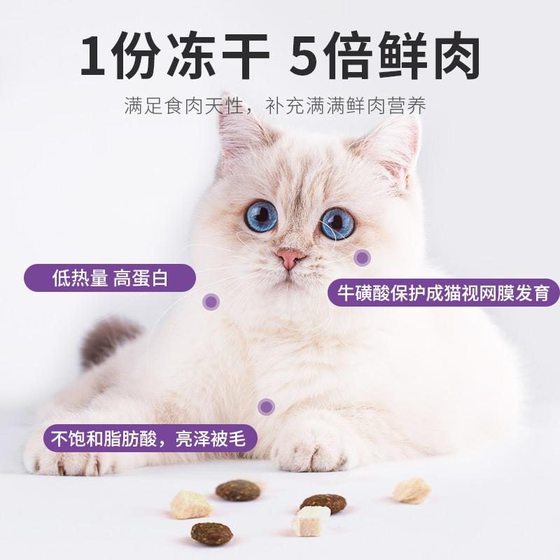 朋友请听好同款麦富迪猫粮1.7kg冻干双拼粮成猫英短蓝猫天然粮优惠券