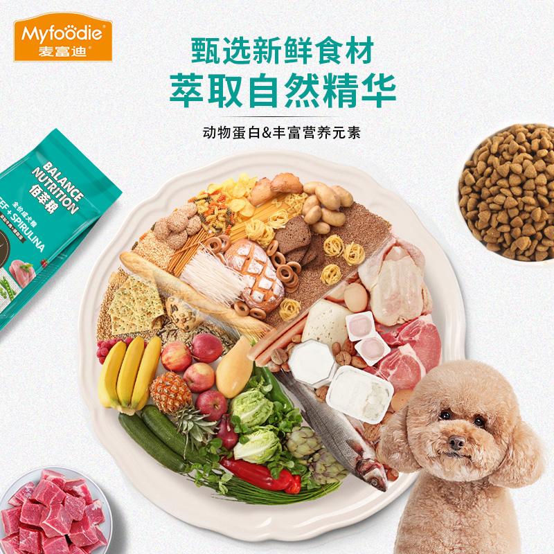麦富迪狗粮2.5kg 成犬佰萃粮泰迪比熊贵宾博美小型犬通用型5斤优惠券