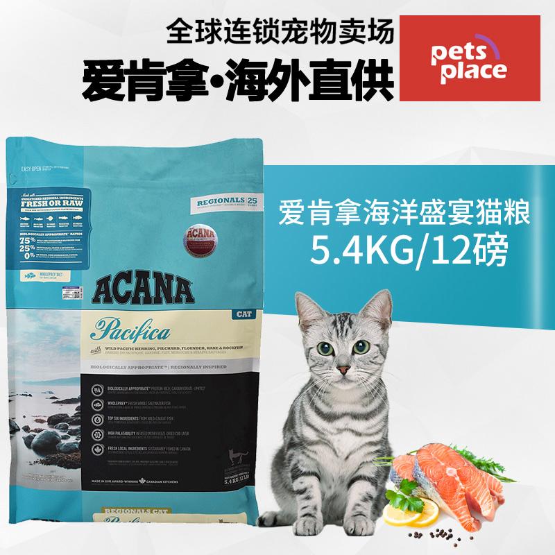 加拿大Acana爱肯拿进口猫粮包邮天然无谷深海鱼海洋盛宴猫粮5.4kg