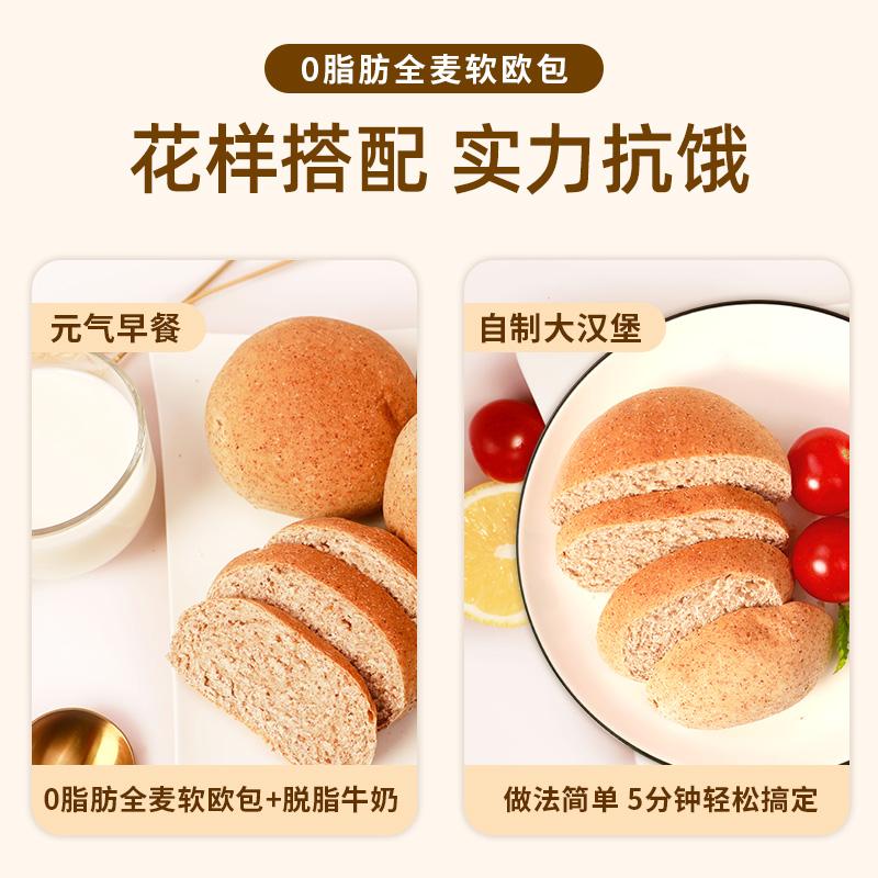 舌里全麦面包欧包无糖精整箱粗粮早餐速食懒人低脂卡代餐饱腹主食 No.3