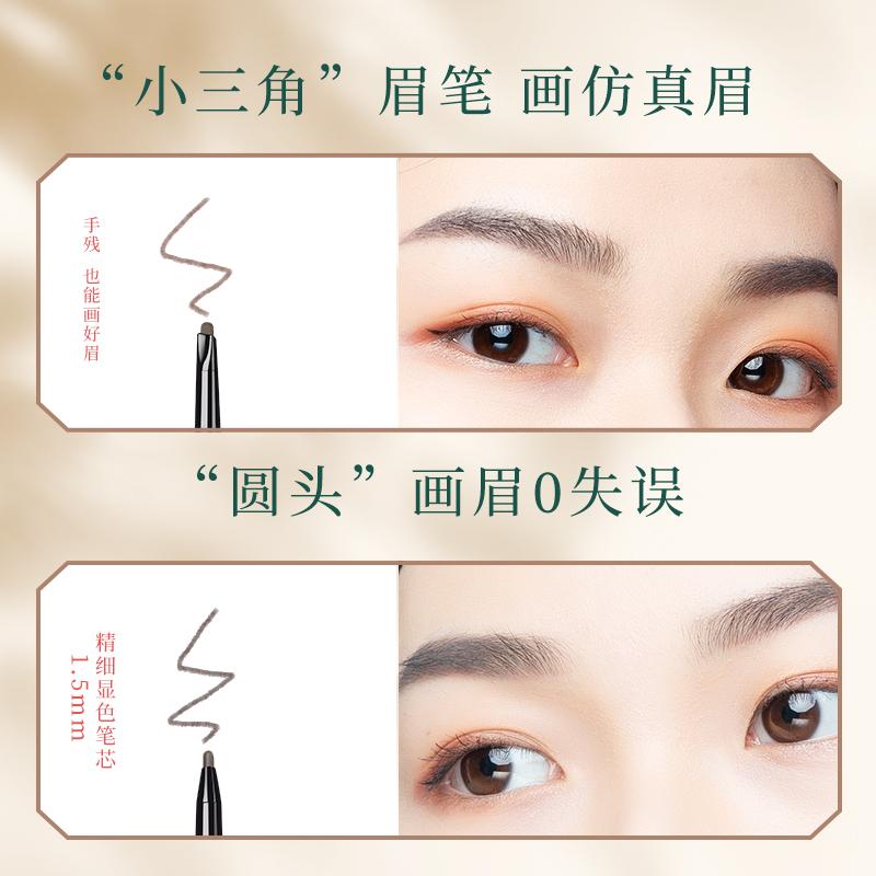 李佳琪推荐包子星眉笔防水防汗持久不易脱色细头级细女初学者正品