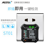 ST01 socket tester ground wire zero live wire test plug leakage detector multi-function high-precision electroscope