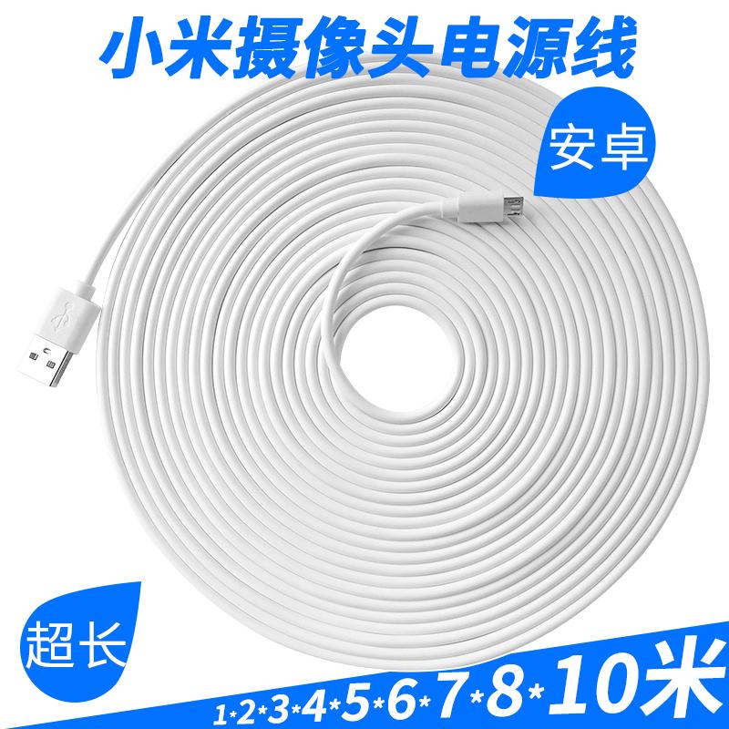 小米攝像頭電源延長線充電線監控安卓數據線加長5米10超長usb通用