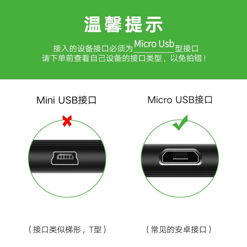 mini usb母转micro usb公转接头行车记录仪转接线t型口转