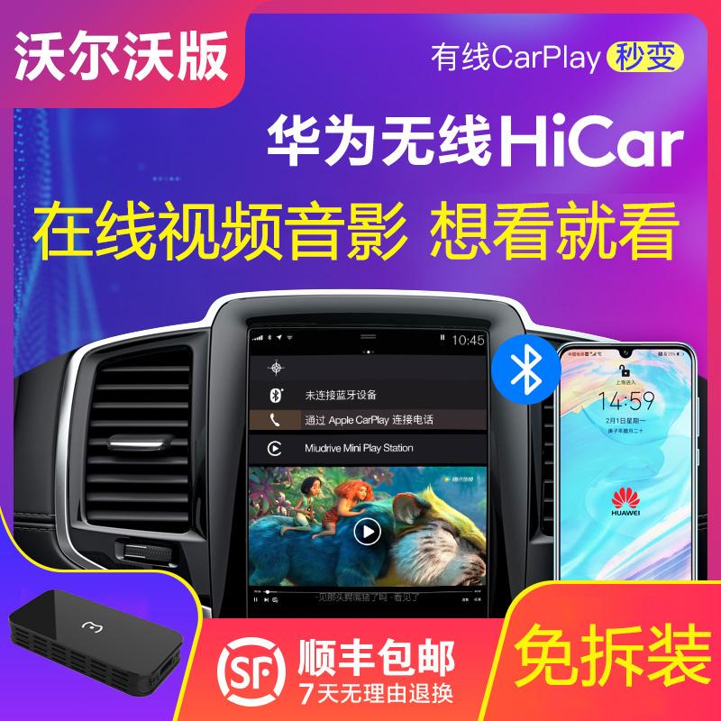 无线投屏视频播放导航 hicar 喵驾车盒子安卓华为 S90XC60XC40 沃尔沃