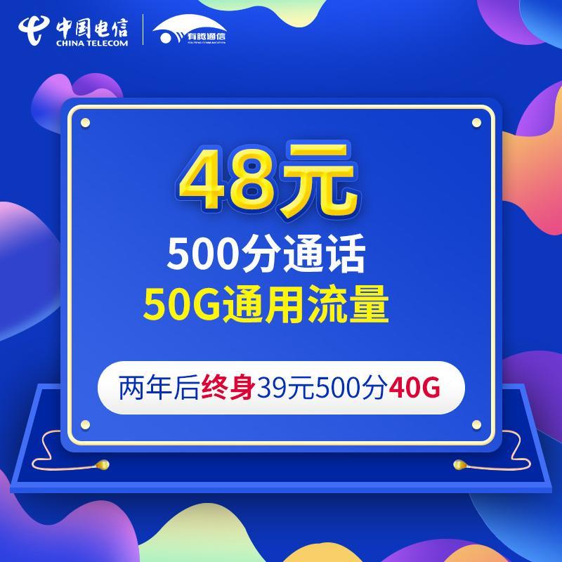 电信手机卡100G流量任性用不限速卡电话卡4G上网卡通话卡吃鸡王者【图4】