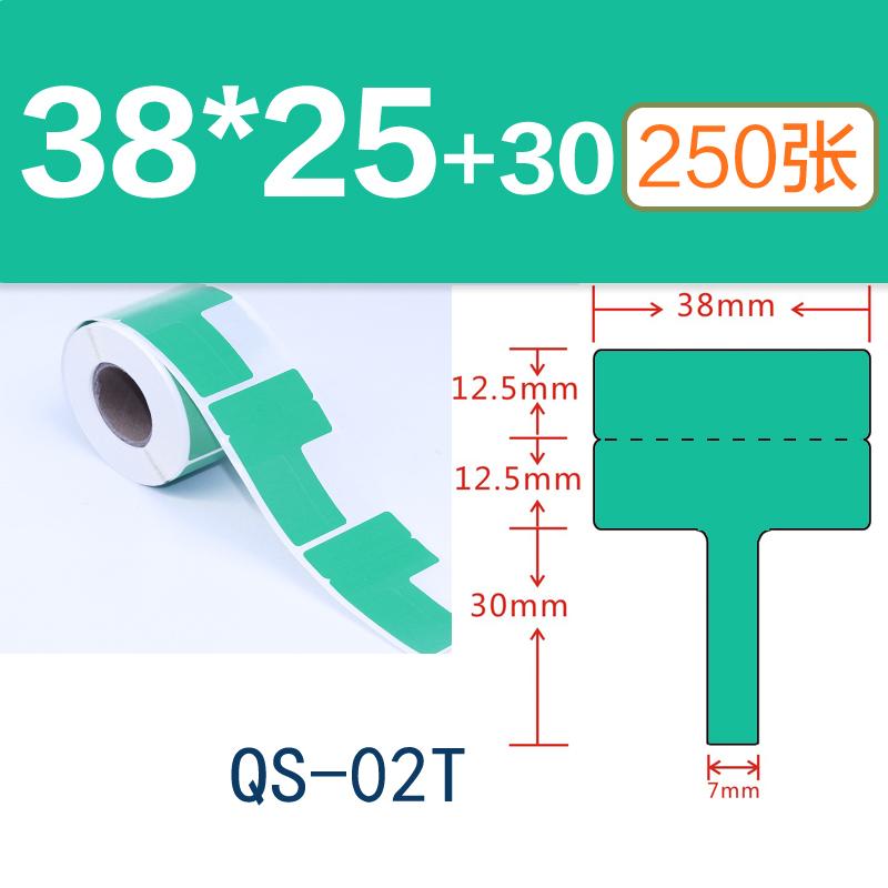 安汛手持机通信机房不干胶标签打印纸T型线缆Q-02T电力标识多尺寸