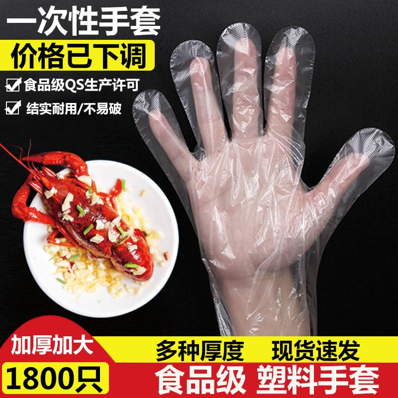 一次性手套食品餐饮吃龙虾透明塑料薄膜厨房加厚耐用pe手套100只