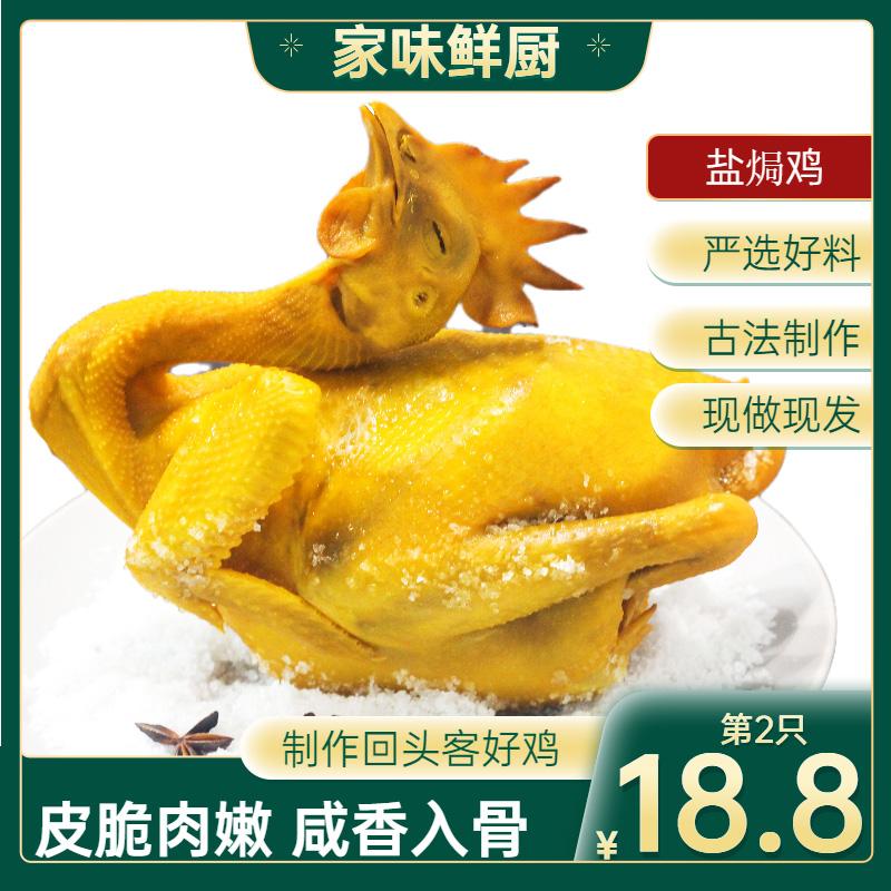 广东特产盐焗鸡850g正宗梅州客家整只熟食盐局鸡白切鸡即食包邮