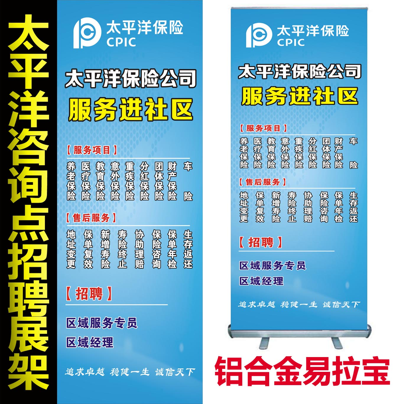 展架易拉宝广告订制海报 X 太平洋保险新版咨询点招聘门型