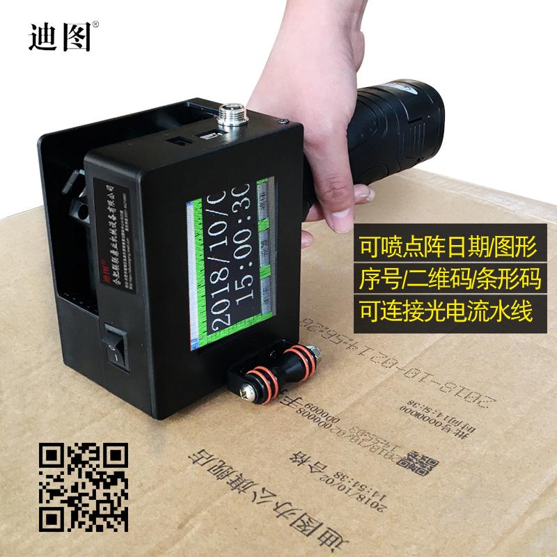 手持式噴碼機打生產日期小型自動噴碼器食品袋瓶蓋紙箱打碼器表格打碼機 790 DT 迪圖