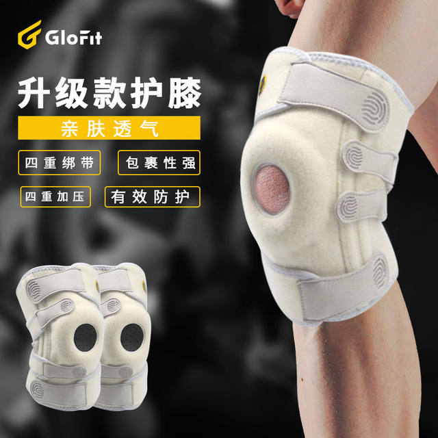 Glofit knee pads sports running men and women professional outdoor riding climbing basketball fitness protective gear knee protection