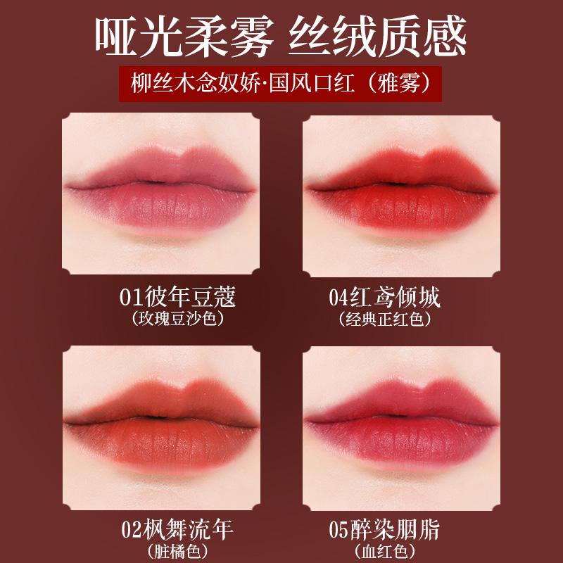 柳絲木故宮口紅女學生中國風啞光唇膏上新了國貨彩妝聯名款套盒裝