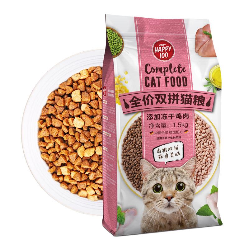 顽皮全阶段冻干双拼猫粮幼猫成猫1.5kg英短蓝猫增肥发腮成猫粮3斤优惠券
