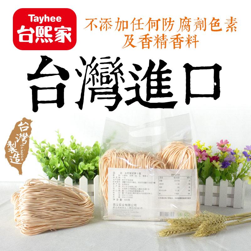 儿童营养面添加胡萝卜包邮 台湾进口食品全素台熙家胡萝卜蔬菜面