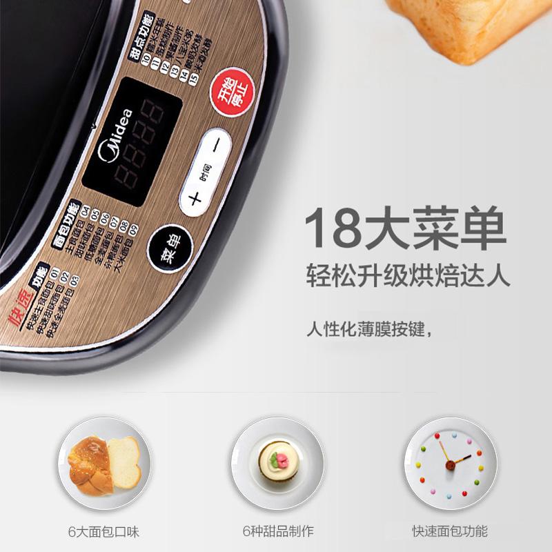Midea/美的 EHS15AP-PGS面包机家用全自动和面多功能智能酸奶蛋糕