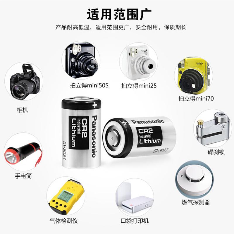 拍立得 松下CR2电池3v锂电池 mini25 70 50S sp-1打印机 测距仪用