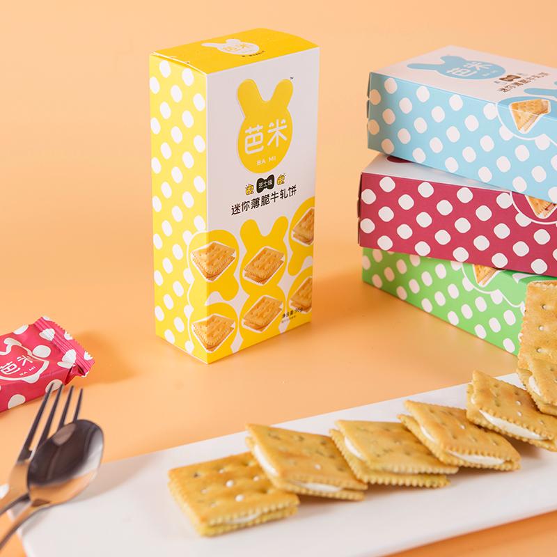 芭米牛扎饼干1盒 台湾风味手工牛轧糖饼干网红零食小吃 休闲食品