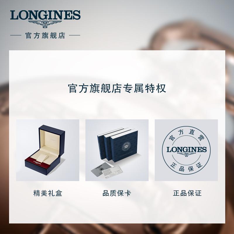 L49214522 浪琴时尚系列机械男表 Longines