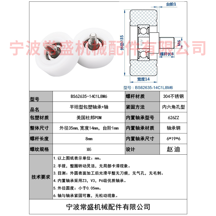 包塑包胶轴承BS62635-14C1L8M6不锈钢螺杆滑轮尼龙轮POM滚轮耐磨