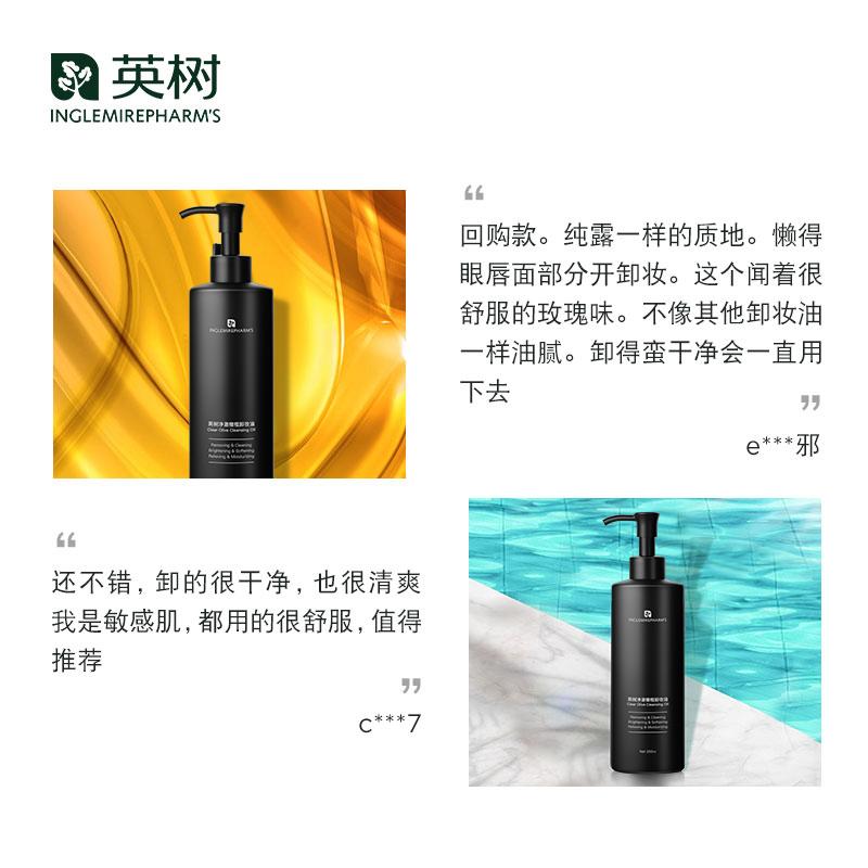 脸部温和卸妆水  乳液眼唇学生 深层清洁 英树橄榄净澈卸妆油 200ml
