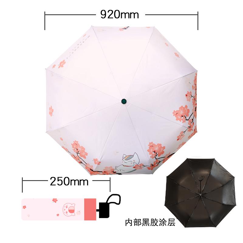 夏目周边动漫雨伞遮阳伞卡通猫咪老师晴雨两用伞二次元雨伞太阳伞
